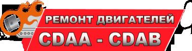 Ремонт двигателя CDA, CDAA, CDAB. Ремонт Volkswagen, Skoda