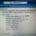 Проблемы с давлением масла 1.8tsi cdaa cdab 2.0tsi ccza